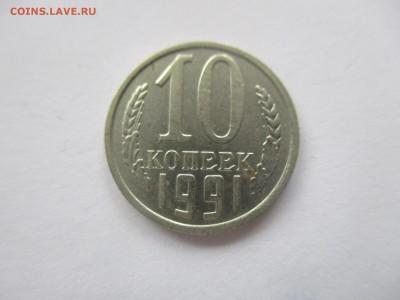 10 коп 1990 м - IMG_2795.JPG