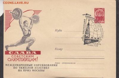 СССР ХМК 1961 тяжелая атлетика с СГ - 77