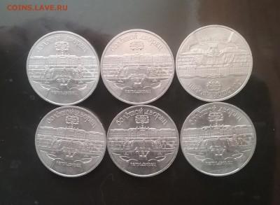 5 рублей 1990 Петродворец   5шт.   до 1.04.18       22.00 - 20180328_095217