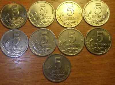 5 копеек 2000 СП, 9 шт., до 31.03, 22 00 - 00СП 002