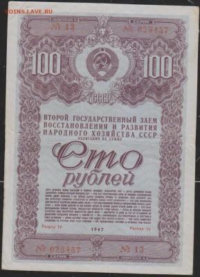 обл 100 р заем 1947 г до 22.00 4 апреля - Изображение 12165