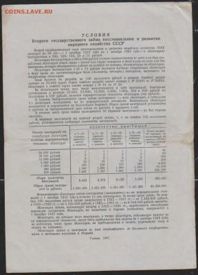 обл 100 р заем 1947 г до 22.00 4 апреля - Изображение 12166