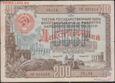 обл 200 р заем 1948 г до 22.00 4 апреля - Изображение 12173