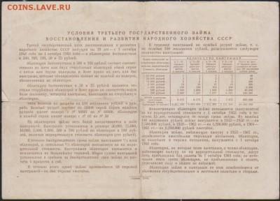 обл 200 р заем 1948 г до 22.00 4 апреля - Изображение 12174