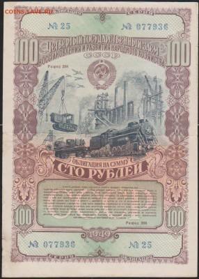 обл 100 рзаем 1949 г до 22.00 4 апреля - Изображение 12179