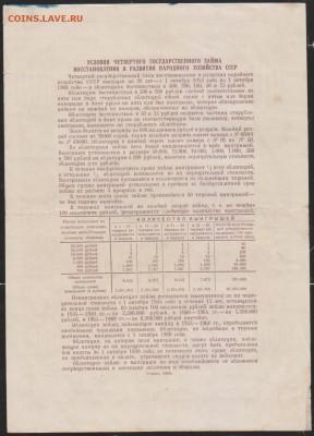 обл 100 рзаем 1949 г до 22.00 4 апреля - Изображение 12180
