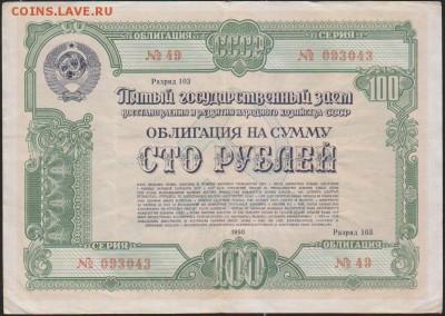 обл 100 р заем 1950 г до 22.00 4 апреля - Изображение 12189