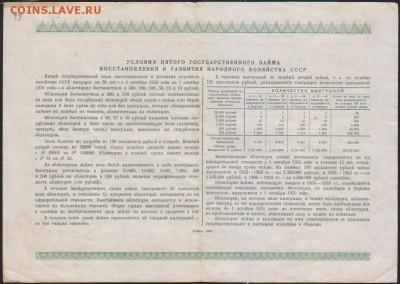 обл 100 р заем 1950 г до 22.00 4 апреля - Изображение 12190