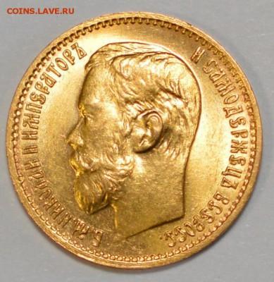 """монеты в слабах """"Национального нумизматического реестра"""" - DSC_0149.JPG"""