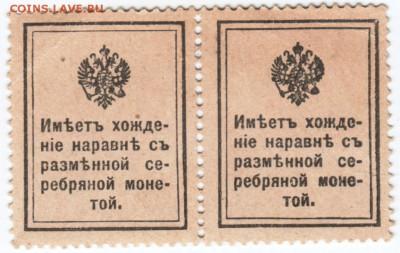 Деньги-марки 15 коп. 1915 г. сцепка  до 06.04.18 г. в 23.00 - Scan-180330-0020