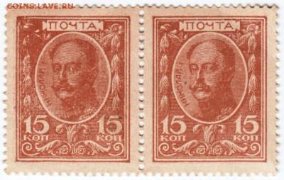 Деньги-марки 15 коп. 1915 г. сцепка  до 06.04.18 г. в 23.00 - Scan-180330-0009