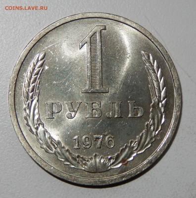 1 рубль 1976 НЕНАБОРНЫЙ до 04.04.18 в 22.30 - DSCN4555