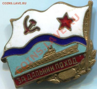 ВМФ на значках и знаки ВМФ. - img162
