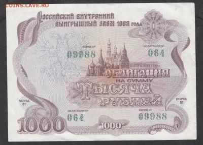РФ 1992 облигация на 1000р - 159
