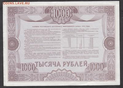 РФ 1992 облигация на 1000р - 159а