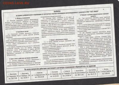 РФ страховой полис ТЭСТ ЖАСО РЖД - 161а