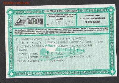 РФ страховой полис ТЭСТ ЖАСО РЖД - 161