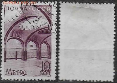 СССР 1938. ФИКС. № 634. Московское метро. Маяковская - 634