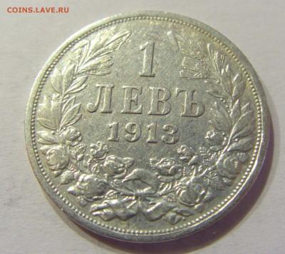 1 лев 1913 Болгария №1 07.04.2018 22:00 МСК - CIMG8161.JPG