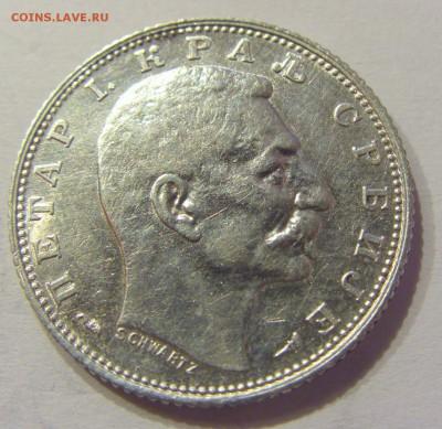1 динар 1915 Сербия №1 07.04.2018 22:00 МСК - CIMG8191.JPG