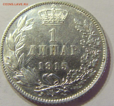 1 динар 1915 Сербия №1 07.04.2018 22:00 МСК - CIMG8189.JPG