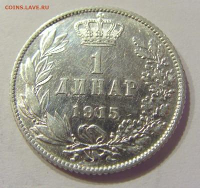 1 динар 1915 Сербия №2 07.04.2018 22:00 МСК - CIMG8193.JPG