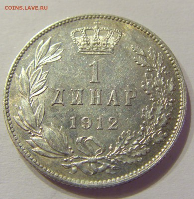1 динар 1912 Сербия №1 07.04.2018 22:00 МСК - CIMG8201.JPG