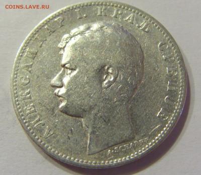 1 динар 1897 Сербия №1 07.04.2018 22:00 МСК - CIMG8207.JPG