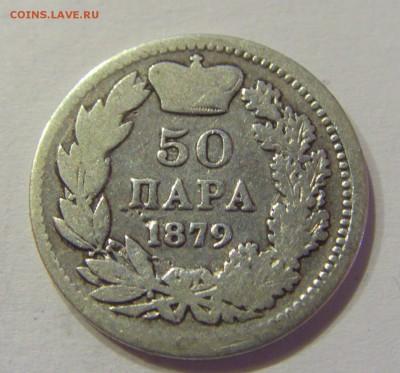 50 пара 1879 Сербия №1 07.04.2018 22:00 МСК - CIMG8213.JPG