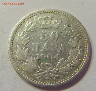 50 пара 1904 Сербия №1 07.04.2018 22:00 МСК - CIMG8225.JPG