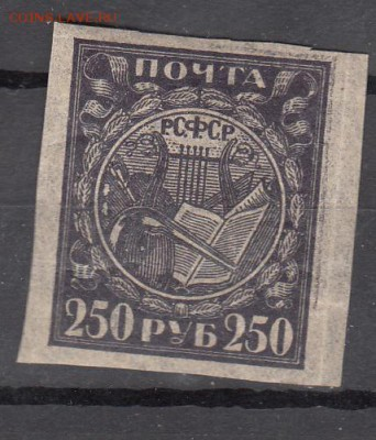 РСФСР 1921 250р тонкая бумвга - 6
