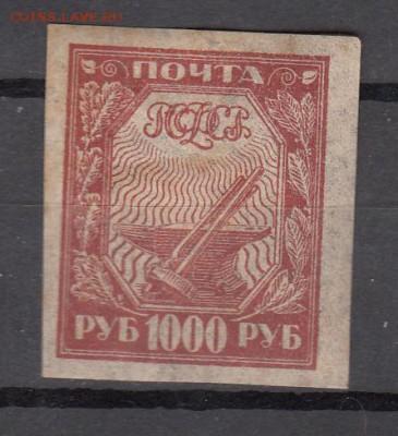 РСФСР 1921 1м 1000р - 10