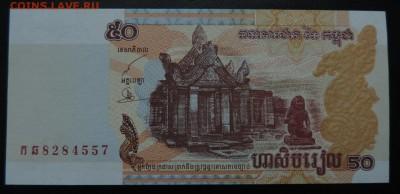 КАМБОДЖА 50 риелей 2002г., ДО 06.04. - 50 риелей 2002г., А..JPG