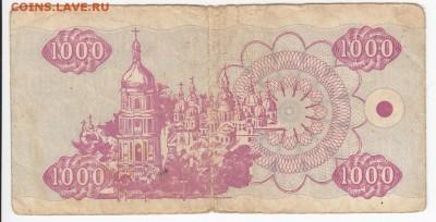 УКРАИНА - 1 000 карбованцев 1992 г. до 08.04 в 22.00 - IMG_20180402_0005