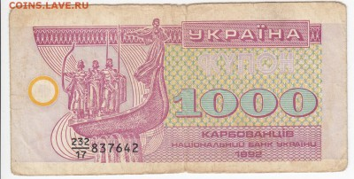 УКРАИНА - 1 000 карбованцев 1992 г. до 08.04 в 22.00 - IMG_20180402_0006