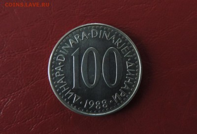 ЮГОСЛАВИЯ 100 динар 1988г., ДО 06.04. - 100 ДИНАР 1988г., А..JPG