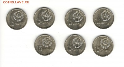 """Штемпельные 15 копеек 1967 """"50 лет"""". ФИКС 230! - 15 к 1967 Б"""