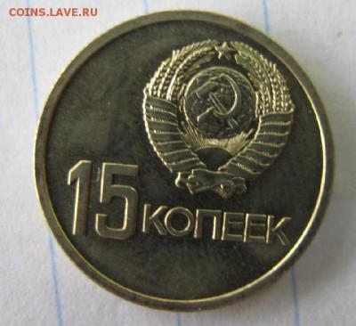 "Штемпельные 15 копеек 1967 ""50 лет"". ФИКС 230! - IMG_5909.JPG"