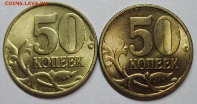 50коп 1998м+сп  шт блеск      5апр 22-00мск - IMG_8572.JPG