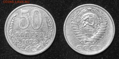 50 копеек 1972, 1973 г. до 06.04.2018 в 22.00 Мск. - 50 коп 1972