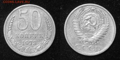 50 копеек 1972, 1973 г. до 06.04.2018 в 22.00 Мск. - 50 коп 1973