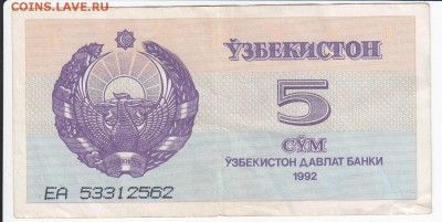 УЗБЕКИСТАН - 5 сумов 1992 г.   до 10.04 в 22.00 - IMG_20180404_0007