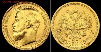 Коллекционные монеты форумчан (золото) - 15б-3.JPG