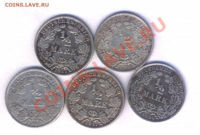 2 марки 5 шт. 1905 -1917г. до 15.04.21.30 - 23