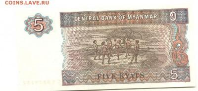 С 1 рубля 5 кьят 1997 г., Мьянма, пресс, до 21:00 10.04.18г. - Мьянма 5 кьят 1979 года № 282 -2