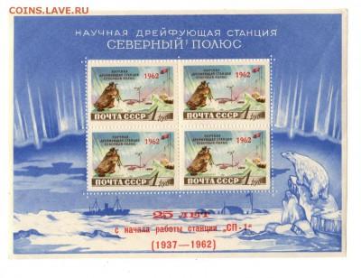 СССР 1962 Станция Северный полюс - 1 25 лет ФИКС - img281