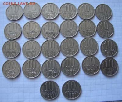10 копеек 1961-1991 гг до  08.04.18. - DSC05210.JPG