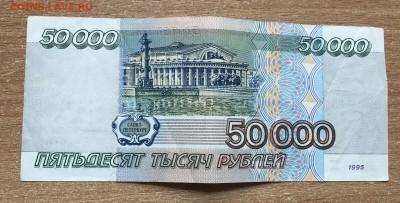 50000 рублей 1995 года №3 до 10.04 - imgonline-com-ua-CompressBySize-Sm8jXTDlSi