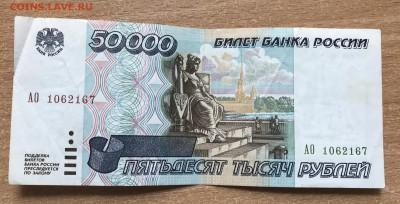 50000 рублей 1995 года №3 до 10.04 - imgonline-com-ua-CompressBySize-9nScIcSOwN1MdWu