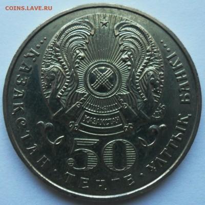 Казахстан 50т 1999 Милленниум до 10.04.2018 г. 22-00 мск - милленниум 2